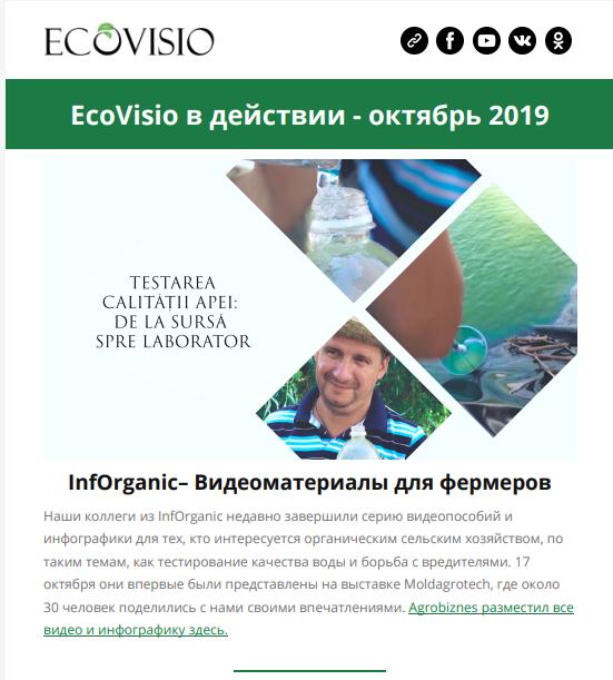 Newsletter RU August