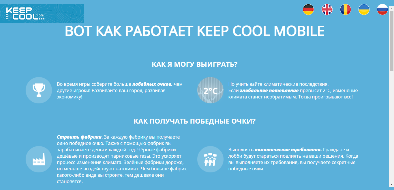 KeepCool Mobile Rules RU